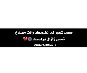 شباب بنات حب, العراق عراقي اسلاميات, and تحشيش صداع عربي image