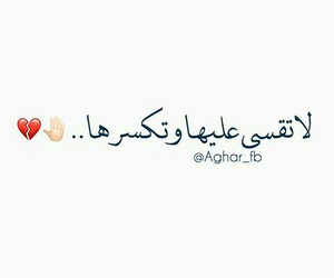 انكسار and قسوة image