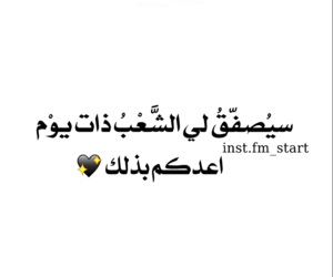 نزار قباني, الله, and قفشات image