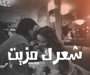 lol, حُبْ, and ﻋﺮﺑﻲ image