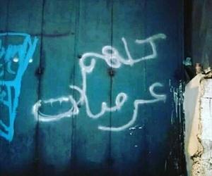 تباً, خرابيش, and الجميع image