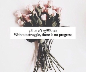 quotes, arabic, and progress image