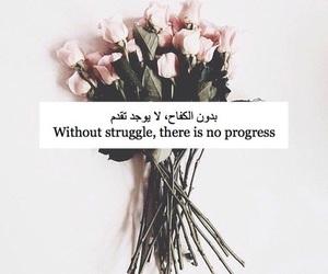 quotes, arabic, and progress image