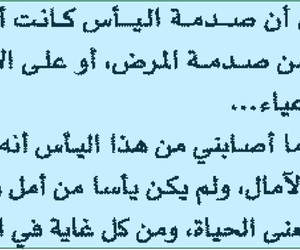 اليأس, العقاد, and اكتئابً image
