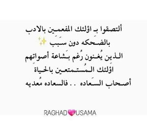 السعاده, عدم, and معدمه image