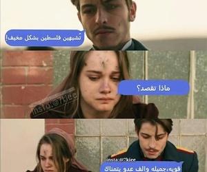 palestine, جميلهٌ, and حكي image