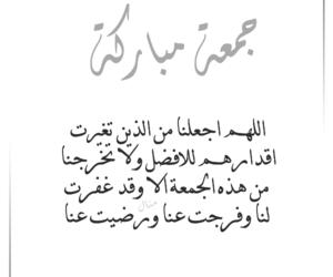 يا رب, جمعة مباركة, and يا الله image