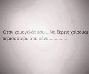 quotes, greek, and people image