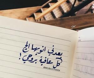 بالعراقي, شعر, and ﺍﻗﺘﺒﺎﺳﺎﺕ image