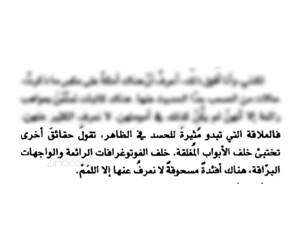 quotes, arabic quotes, and اقتباسً image