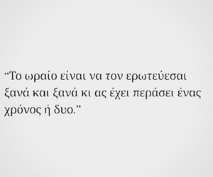 greek, honestly, and quotes image