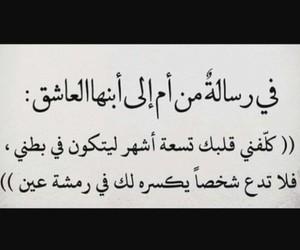 عَاشِقْ, ﻋﺮﺑﻲ, and العاشق image