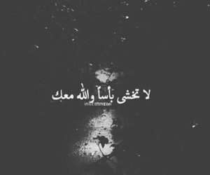 allah, الله, and إسْلام image