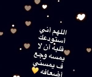 يا الله, امنية, and دُعَاءْ image