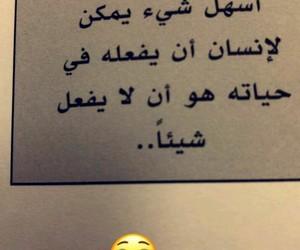 صباح الخير, فكره, and ﺍﻗﺘﺒﺎﺳﺎﺕ image