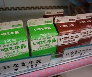 milk, 美味しい, and 牛乳 image