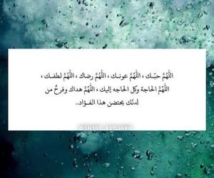 arabic, islam, and alah image