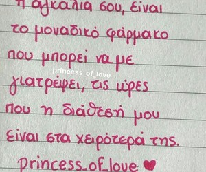 greek quotes, γρεεκ, and στιχακια image