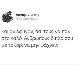 greek quotes, γρεεκ, and στιχοι image
