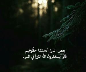 إستغفار, إسْلام, and dz aisha image