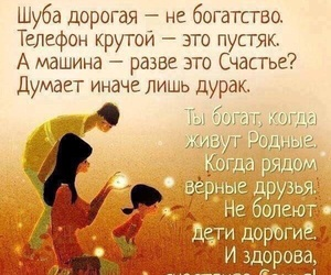 orthodox, quote, and russian image
