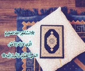 islam, استغفر الله, and doaa image