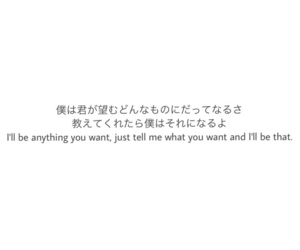 word, 素敵, and 片思い image