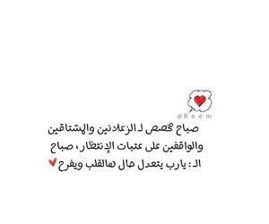 arabic, good morning, and زعل image