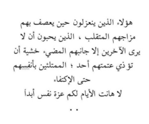 سﻻم, ينعزل, and يعصف image