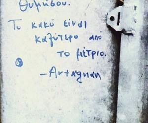 greek, wall, and sayings image