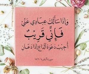 القرآن الكريم, كلمات, and دُعَاءْ image