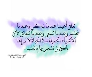 arabic, مقتبسات, and راقت لي image