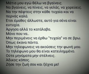 greek, greek quotes, and με image