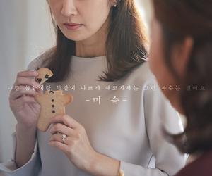 kdrama, lee mi-sook, and myung se-bin image