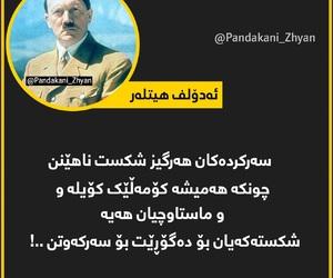 kurdish, shallaw, and pandakani zhyan image