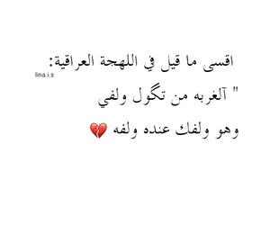 كﻻم, بالعراقي عراقي العراق, and حب احبك احبج image
