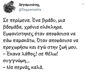 hurt, greek quotes, and love image