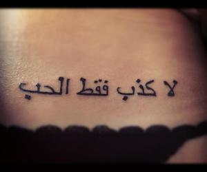 arabic, tattoo, and no lies just love image