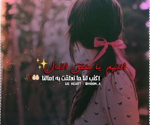 تحشيش عراقي عربي, شباب بنات حب, and العراق اسلاميات دعاء image
