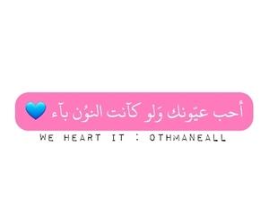 arabic, حُبْ, and arabe image