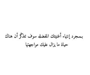 arabic, ﻋﺮﺑﻲ, and ادب image