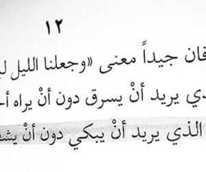 ابكي, وحدة, and ليلٌ image