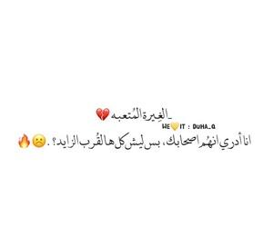 زوجي, حُبْ, and اصحابك image