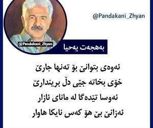 kurdistan, shallaw, and pandakani zhyan image