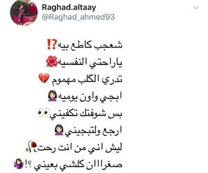 راحه, روُح, and حُبْ image