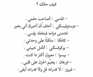 اصحاب, عُزلَة, and فيروز image