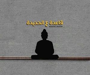 popart, بوب ارت, and قاعد على الحديده image