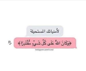 القران الكريم, ﻋﺮﺑﻲ, and انستا image
