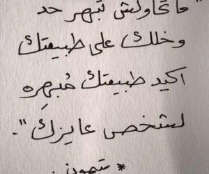 الحياة and عبارات image