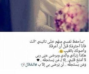 quotes, عروسه, and الله image
